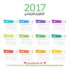calendar_2017_arabic.png (1007×1003)