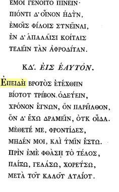 "http://el.m.wikipedia.org/wiki/Ανακρέων Ανακρέων ""Λάτρης της Σοφίας και της Ηδονής, μπόρεσε μέχρι θανάτου να τραγουδάει, ν'αγαπάει και να μεθά. Κυνηγώντας τις απολαύσεις βρήκε τη δόξα και γελώντας κέρδισε την αθανασία."" P.A.Coupin"