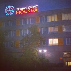 Технополис Москва -медицинский интернет магазин Medplant.Ru  #технополис #Москва #нано #технологии #медплант #медицина #медтехника #медоборудование #укладка #сумка #набор #врач #доктор #Москва #nano #technology #medplant #medicine #doctor