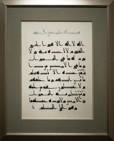 thaqafa: Islamic calligraphy in various scripts Islamic Paintings, Religious Paintings, Ayatul Kursi, Islamic Art Calligraphy, Magazine Art, Verses, Scripts, Visual Arts, Islamic Quotes