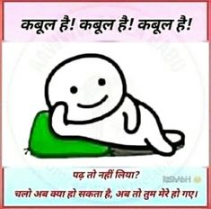 Cute Baby Quotes, Funny Quotes In Hindi, Desi Quotes, Funny Attitude Quotes, True Feelings Quotes, Cute Funny Quotes, Funny Memea, Some Funny Jokes, Crazy Funny Memes