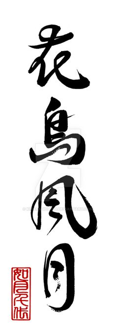 Japanese Kanji For Good And Evil Calligraphy Art Pinterest