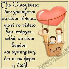 Greek Quotes, Family Kids, Family Quotes, Picture Video, Funny Quotes, Language, Parenting, Inspirational Quotes, Humor