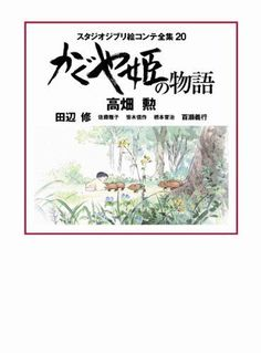 The Tale of The Princess Kaguya Conte Storyboard Japan Art Book NEW