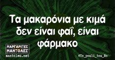 Greek Memes, Jokes, Diet, Humor, Sayings, Funny, Wall, Christmas, Xmas