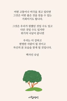 Art Quotes, Motivational Quotes, Korean Words Learning, Korean Quotes, Famous Quotes, Better Life, Aesthetic Wallpapers, Wjsn Luda, Wisdom