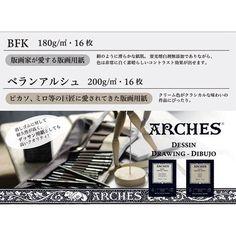 ARCHES 23 x 31 cm, 200 g/m², lato pressato a freddo-Blocco di carta da disegno incollato, colore: panna, confezione da 16 pezzi: Amazon.it: Cancelleria e prodotti per ufficio