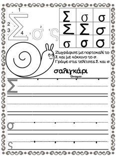 Learn Greek, Greek Language, Greek Alphabet, Letter Activities, Grammar Worksheets, School Lessons, Kindergarten, Preschool, Letters