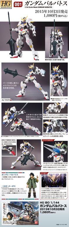 HG Iron-Blooded Orphans 1/144 Gundam Barbatos: ADDED Many New Official Images, Info Release http://www.gunjap.net/site/?p=272976