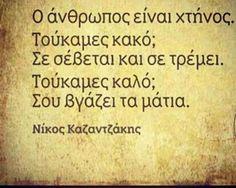 ღ Smart Quotes, Clever Quotes, Best Quotes, Funny Quotes, Photo Quotes, Picture Quotes, Poetry Quotes, Words Quotes, Meaningful Quotes