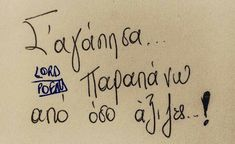 Greek Quotes, Paracord, Relationships, Dating, Relationship