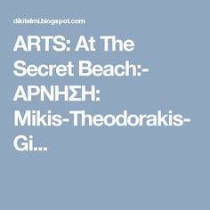 ARTS: At The Secret Beach:- ΑΡΝΗΣΗ: Mikis-Theodorakis-Gi...