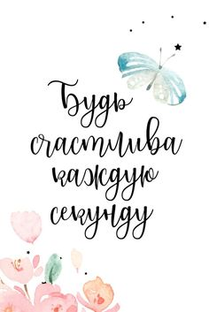 Happy Birthday Wishes Cards, Birthday Cards, Russian Quotes, Happy B Day, Flower Quotes, Beautiful Drawings, Life Motivation, Illustrations And Posters, Drawing For Kids