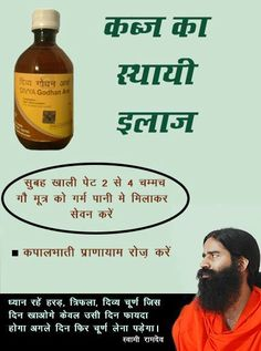 patanjali products posters