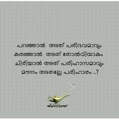 മൗനം ഒന്നിനും പരിഹാരം അല്ല... പറയാൻ ഉള്ളത് പറയുകയും, കരയാൻ ഉള്ളത് കരഞ്ഞു തീർക്കുകയും, ചിരിച്ചു തള്ളേണ്ടവരെ അത് തന്നെ ചെയ്യുകയും വേണം... Break Up Quotes, Mood Quotes, Life Quotes, Crazy Feeling, Introvert Quotes, Whatsapp Status Quotes, Malayalam Quotes, Inspirational Quotes Pictures, Good Morning Wishes