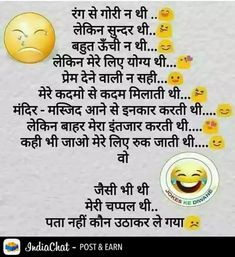 Funny Status Quotes, Best Friend Quotes Funny, Funny Jokes In Hindi, Funny Statuses, Very Funny Jokes, Cute Funny Quotes, Best Quotes, Fun Quotes, Hindi Quotes