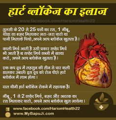 Health And Fitness Articles, Good Health Tips, Natural Health Tips, Health And Beauty Tips, Fitness Nutrition, Health And Nutrition, Home Health Remedies, Natural Health Remedies, Ayurvedic Remedies