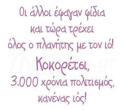 Funny Greek, Photography Challenge, Laugh Out Loud, Funny Texts, Jokes, Lol, My Love, Corona, Humor
