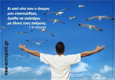 ΝΙΤΣΕ: Και από τότε που ο άνεμος μού εναντιώθηκε, έμαθα να σαλπάρω με όλους τους ανέμους