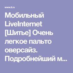 Мобильный LiveInternet [Шитье] Очень легкое пальто оверсайз. Подробнейший мастер-класс | Dushka_li - Дневник Dushka_li |