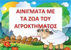 dreamskindergarten Το νηπιαγωγείο που ονειρεύομαι !: Αινίγματα για τα ζώα του αγροκτήματος Farm Animals, Family Guy, Blog, Fictional Characters, Fantasy Characters, Griffins