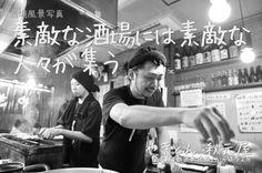 素敵な酒場には素敵な人々が集う:やきとん・秋元屋(野方)