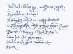 Nenad Hancic's beautiful handwriting in Croatian Glagolitic quickscript: Zdravo Marija (Hail Mary)