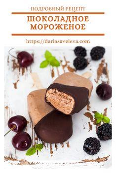Daria Saveleva   Шоколадное мороженое - Daria Saveleva Ice Creame, Summertime, Cereal, Food And Drink, Breakfast, Healthy, Morning Coffee, Health, Breakfast Cereal
