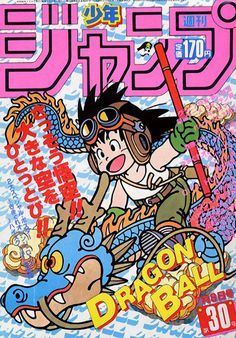 Dragon Ball Shonen Jump 1