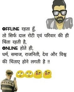 Funny Jokes For Teens In Punjabi 62 Ideas For 2019 Funny Baby Quotes, New Funny Memes, Funny Jokes To Tell, Super Funny Quotes, Sarcastic Quotes, Cute Quotes, Qoutes, Jokes For Teens, Jokes In Hindi