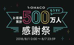 お客様累計500万人感謝祭 Pop Design, Design Lab, Text Design, Web Banner, Sale Banner, Event Logo, Web Inspiration, Graphic Design Print, Typography Logo