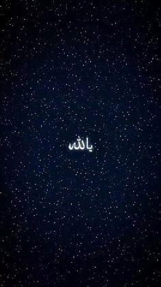 Ya'Allah (My God)