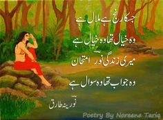 urdu poetry Noreena