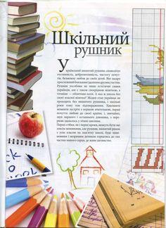 Gallery.ru / Фото #32 - Українська вишивка. Спецвипуск 04 - WhiteAngel