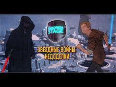Звездные войны: НЕДОДЕЛКИ