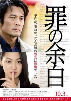 罪の余白 - Google 検索 Free Movie Downloads, Movies 2014, Thing 1, Japanese Drama, Film Movie, Crime, Movie Posters, Dramas, Lovers