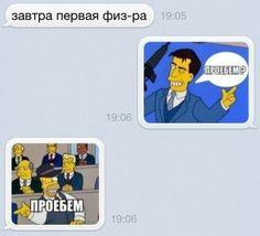 проебем )))