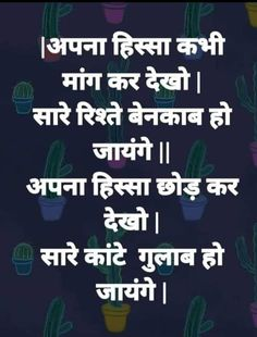 New Quotes, Hindi Quotes, Quotations, Motivational Quotes, Life Lesson Quotes, Life Lessons, Life Quotes, Dream Motivation Quotes, Good Thoughts Quotes