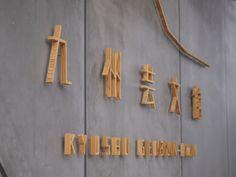 Kyushu Geibun Kan (main building) | kengo kuma and associates