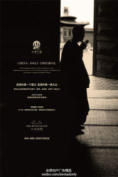『房地产广告』云南 大理王宫,@三英禾田 ... 来自房地产广告精选 - 微博