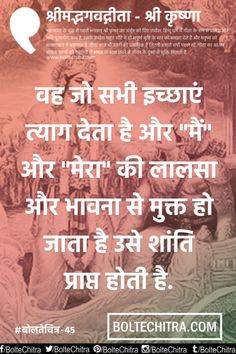 Bhagavad Gita (Sri Krishna) Quotes in Hindi with Images - Janhit Me Jaari Krishna Quotes In Hindi, Hindu Quotes, Indian Quotes, Gujarati Quotes, Spiritual Quotes, Uplifting Quotes, Motivational Quotes, Inspirational Quotes, Hare Krishna