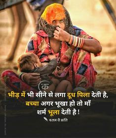 Dream Quotes, Mom Quotes, Life Quotes, Motivational Picture Quotes, Inspirational Quotes, Positive Quotes For Life Motivation, Hindi Quotes Images, Lord Krishna Images, General Knowledge Facts