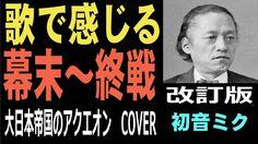 幕末~終戦 歌で覚える 大日本帝国のアクエリオン Cover 改訂版