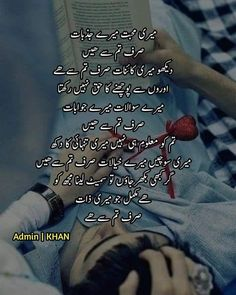 Sirf tum ho aur koi Aa nahi sakta Poetry Pic, Love Quotes Poetry, Sweet Love Quotes, Love Husband Quotes, Love Poetry Urdu, Poetry Books, Sweet Words, Ghazal Poem, Urdu Poetry Ghalib