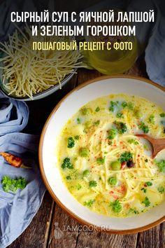 Сырный суп с яичной лапшой и зеленым горошком — рецепт с  фото на Русском, шаг за шагом. Сырный суп с яичной лапшой и зеленым горошком — легкое диетическое первое блюдо с необычным вкусом. #рецепт #суп #супчик #еда #обед #рецепты Lunch Recipes, Baby Food Recipes, Soup Recipes, Vegetarian Recipes, Cooking Recipes, Healthy Recipes, A Food, Good Food, Food And Drink