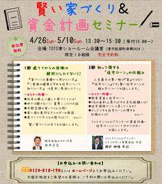 セルロースファイバーを       使用する自然素材の家: 賢い家造り&住宅資金計画セミナー 4/26.5/10 津市TOTOにて開催します。