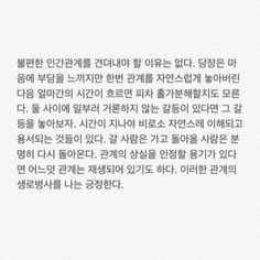 Korean Words Learning, Korean Language Learning, Black Bile, Korean Quotes, Learn Korean, Wise Quotes, Good To Know, Cool Words, Sentences