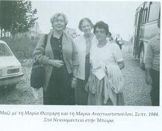 Manto Oikonomidou (1926-2015), September 1984 at the Nekromation of Epirus with Maria Theokari and Maria Anagnostopoulou (Manto Oikonomidou Tositsa 1, 2008)