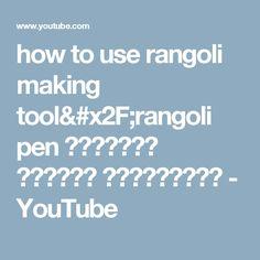 how to use rangoli making tool/rangoli pen ముగ్గుల పెన్ను వాడుకోవడం - YouTube