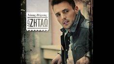 Nikos Vertis - Den zitao (Official)
